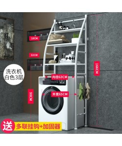 Bathroom / Washing Machine 3 Layer Rack (Ready Stock)